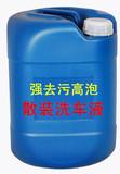 洗车液配方