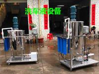 小型洗车液设备